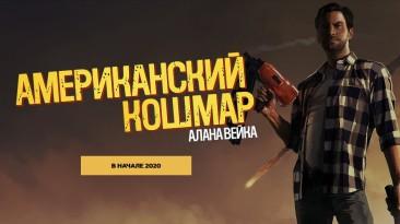 Студия озвучания GamesVoice закончила работу над озвучкой Alan Wake's American Nightmare