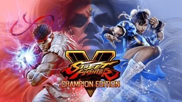 Вышло обновление 5-го сезона Street Fighter V: Champion Edition