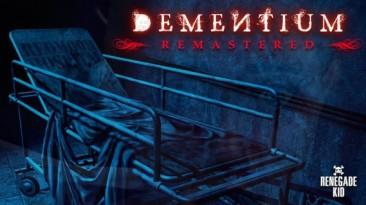 Dementium Remastered выйдет в Европе 11 февраля, 2-ая во 2-ом квартале 2016