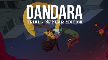В EGS дарят метроидванию Dandara: Trials of Fear Edition