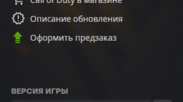 В новую CoD добавили единственную необходимую кнопку в лончере