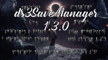 "Dark Souls 3 ""Менеджер сохранений 1.3.0"""