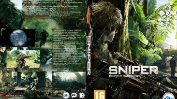 Русификатор текста и звука для Sniper: Ghost Warrior [оригинальный]