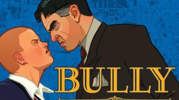 [Игровое эхо] 17 октября 2006 года - выход Bully (Canis Canem Edit) для PlayStation 2