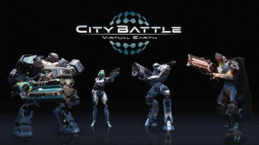 Началось второе ЗБТ CityBattle: Virtual Earth