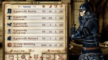 "TES 4 Oblivion ""Кинаретская броня"""