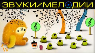 """Chuchel """"Музыка и Озвучка из Игры"""""""