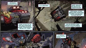 Второй выпуск комикс-приквела Transformers: Fall of Cybertron на русском языке.