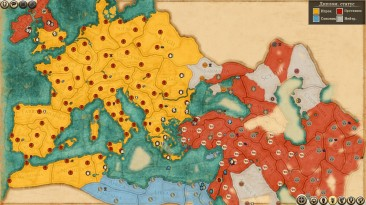 Total War: Rome 2: Сохранение/SaveGame (Кампания: Император Август) [2.3.0]