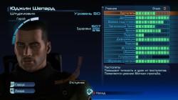 Mass Effect: Сохранение/SaveGame (Мужской, герой, 100% прохождение, 50 уровень)