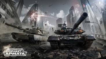 Ответы разработчиков Armored Warfare: Проект Армата за июль 2019 года