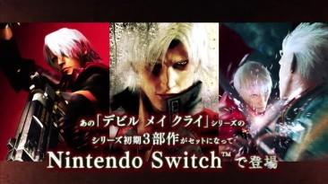 Трейлер сборника Devil May Cry Triple Pack для Nintendo Switch