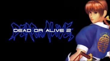 [Игровое эхо] 30 марта 2000 года - выход Dead or Alive 2 для PlayStation 2