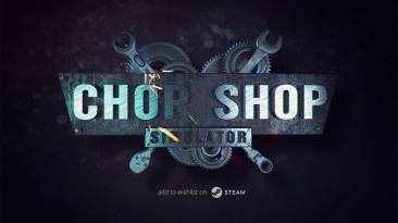В Chop Shop Simulator нам предстоит воровать и разбирать автомобили