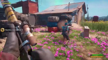 Far Cry: New Dawn - Купил пасхалки за 40$