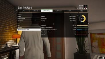 Grand Theft Auto 5 (GTA V): Сохранение/SaveGame (Игра пройдена на 61%, всё оружие модифицировано+много денег)