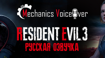 Русификатор звука для Resident Evil 3 v1.0 (от R.G. MVO)