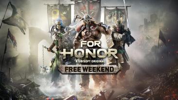 В For Honor пройдут бесплатные выходные
