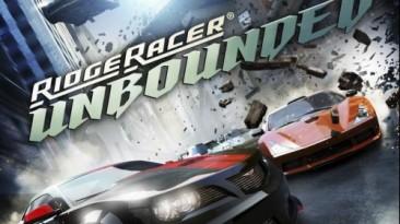 Патч Ridge Racer Unbounded [v1.12 EN/RU]
