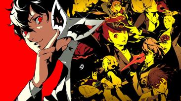 Инсайдер: Persona 5 Royal будет анонсирована для PC, Xbox и Switch уже скоро