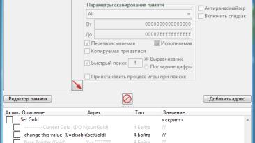 Anno 1404: Таблица для Cheat Engine [1.03.3645 (GOG)] {rambo99jose}