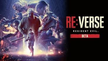 Полный провал Resident Evil Re:Verse - бета-тест закрыли через пару часов после начала