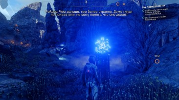 "Mass Effect: Andromeda ""Увеличить субтитры шрифт Bigger font"""