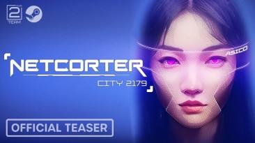 Тизер-анонс Netcorter: City 2179