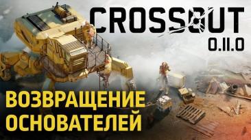 Для Crossout вышло новое обновление 0.11.0, новая фракция, детали, карта и многое другое