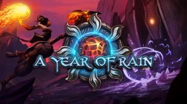 A Year Of Rain выходит в раннем доступе
