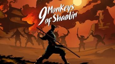 Российская игра 9 Monkeys of Shaolin получит обновление с приятными функциями