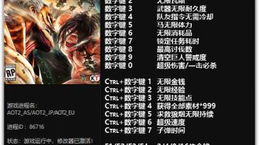 Attack on Titan 2: Трейнер/Trainer (+19) [1.0 - UPD: 20.03.2018] {FLiNG}