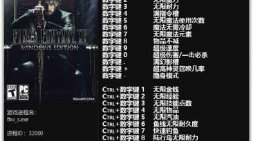 Final Fantasy 15: Трейнер/Trainer (+23) [DEMO] {FLiNG}
