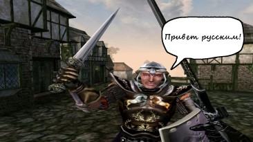 Русификатор для The Elder Scrolls III Morrowind