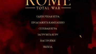 Полный русификатор для Rome Total War