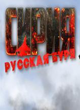 скачать трейнер для Syrian Warfare - фото 6