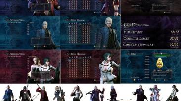 Devil May Cry 4: Special Edition: Сохранение/SaveGame (100% прохождение на S ранг)