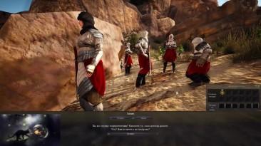 Black Desert | Квесты с озвучкой 4. Вызов отряда Катан и Наги.