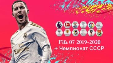"FIFA 07 ""New Season Patch 2019-2020"""