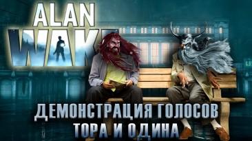 Alan Wake - Демонстрация голосов Тора и Одина