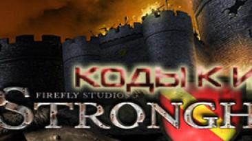 Stronghold 3: Коды