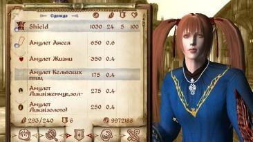 "TES 4: Oblivion ""Новые Амулеты Xiamara"""