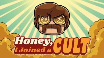 Новый трейлер и точная дата запуска Honey, I Joined A Cult в раннем доступе Steam