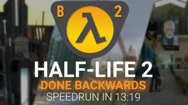 В Half-Life 2 провели групповой спидран из конца в начало за 13 минут