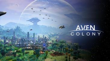 Стратегия Aven Colony выйдет в июле