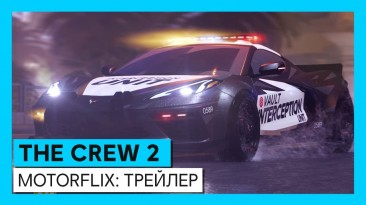 В The Crew 2 скоро стартует Motorflix