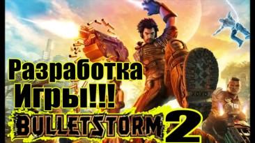 BulletStorm 2 В разработке [Выйдет в 2016 году] - Заявления разработчиков!.