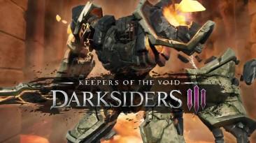 Стала известна дата выхода финального DLC для Darksiders 3