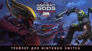 Дополнение DOOM Eternal: The Ancient Gods - часть 1 вышло на Nintendo Switch