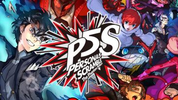 Persona 5 Strikers выйдет на ПК и консолях в начале 2021